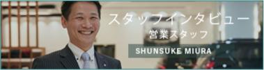 スタッフインタビュー 営業スタッフ SHUNSUKE MIURA