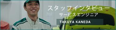 スタッフインタビュー サービスエンジニア TAKUYA KAMEDA