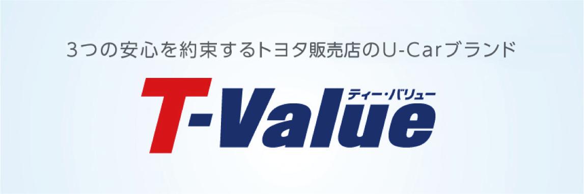 3つの安心を約束するトヨタ販売店のU-Carブランド T-Value ティー・バリュー