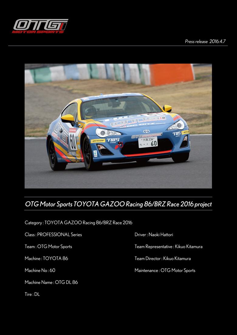 86race-carprofile60-2016.jpg
