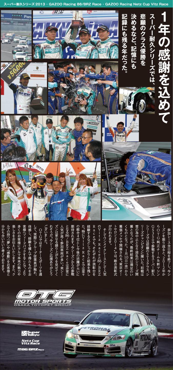 motorsports1401.jpg