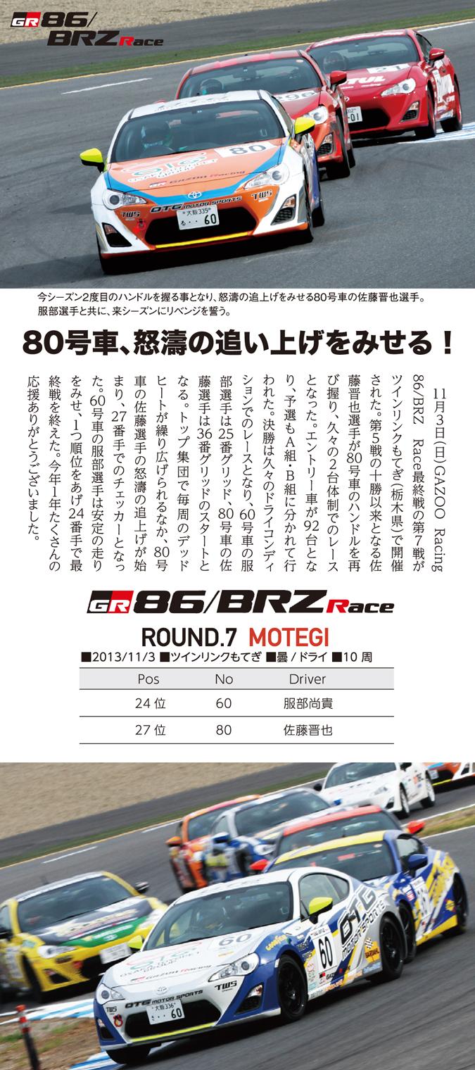 86レース7