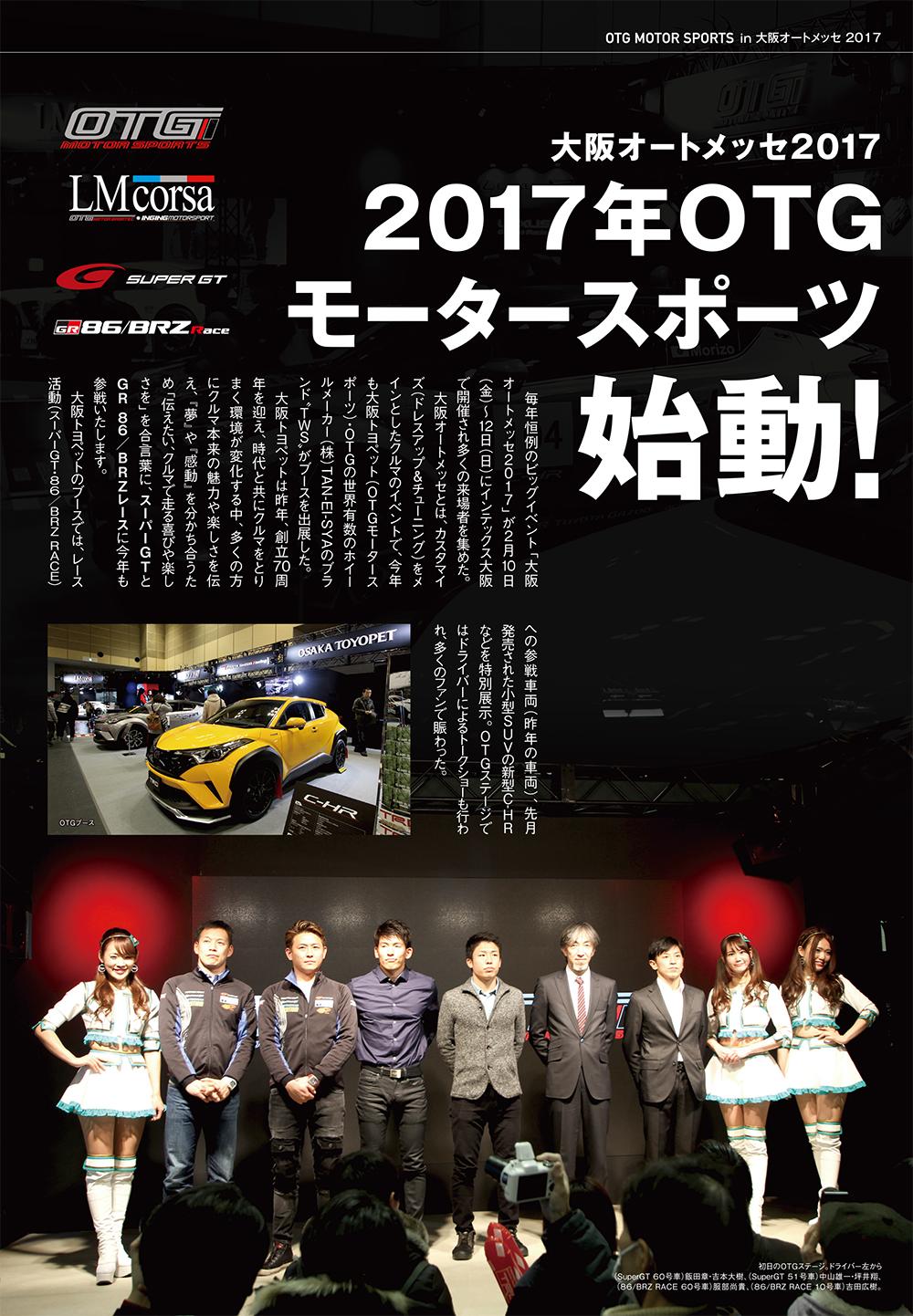 2017年OTGモータースポーツ始動