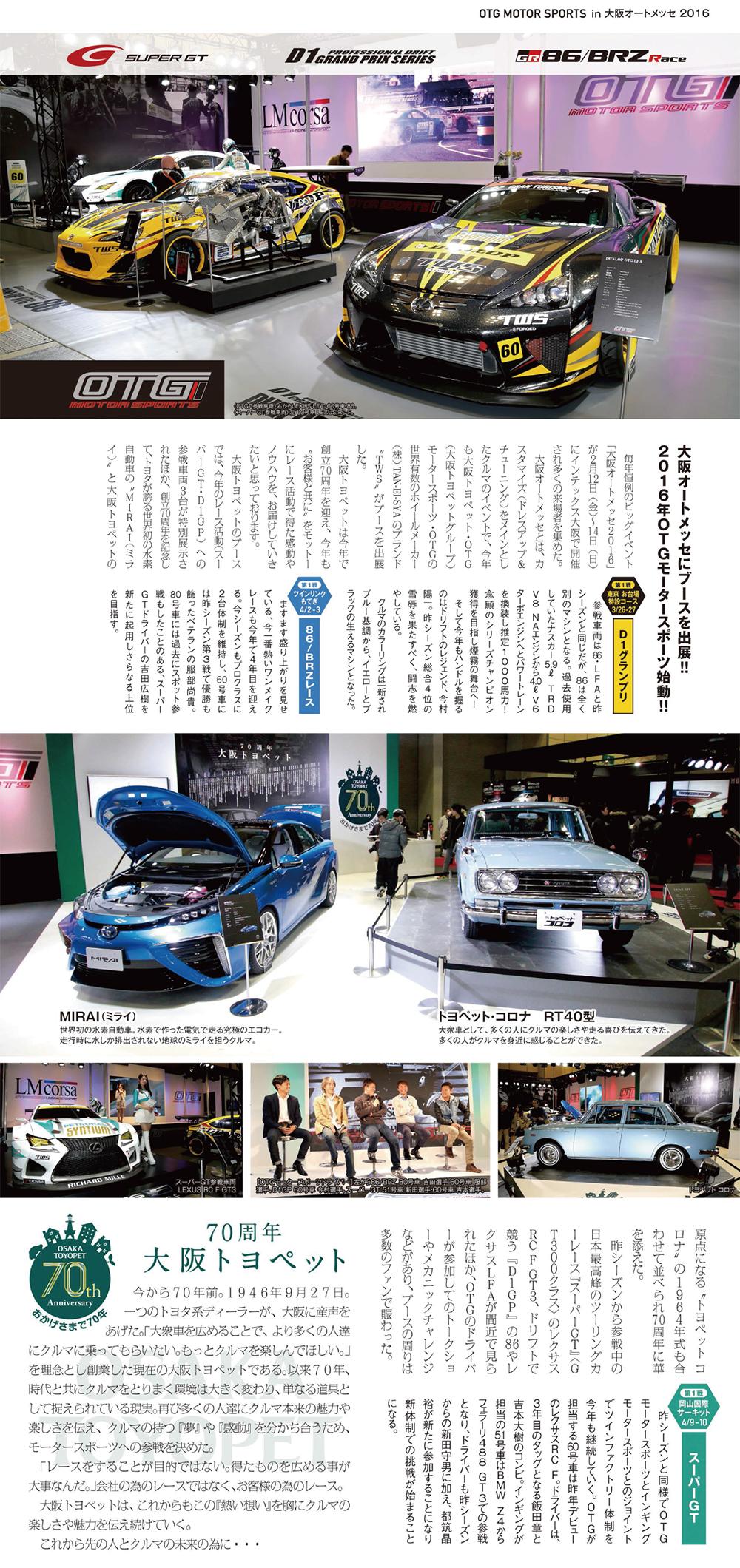 http://www.osaka-toyopet.jp/otg-ms/event_blog/img/auto-messe2016-1603.jpg