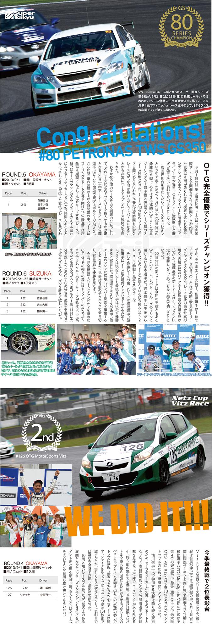 motorsports1310-1.jpg