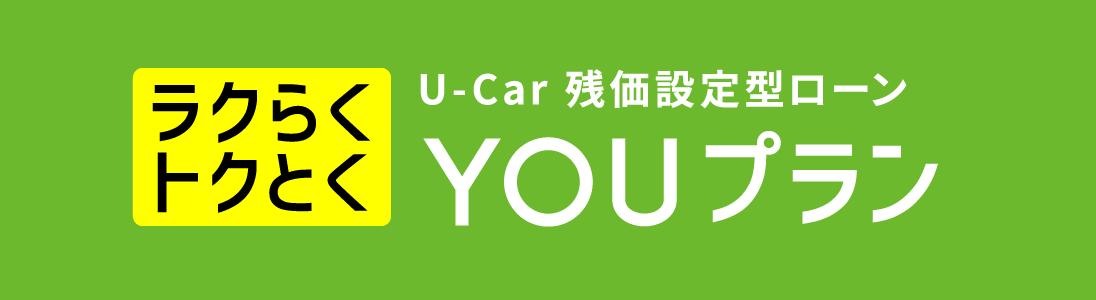 ラクらくトクとく U-Car残価設定型ローン YOUプラン