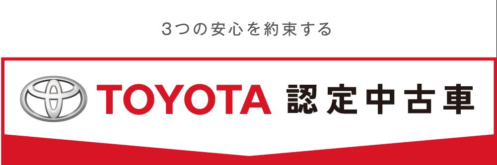 3つの安心を約束するトヨタ認定中古車