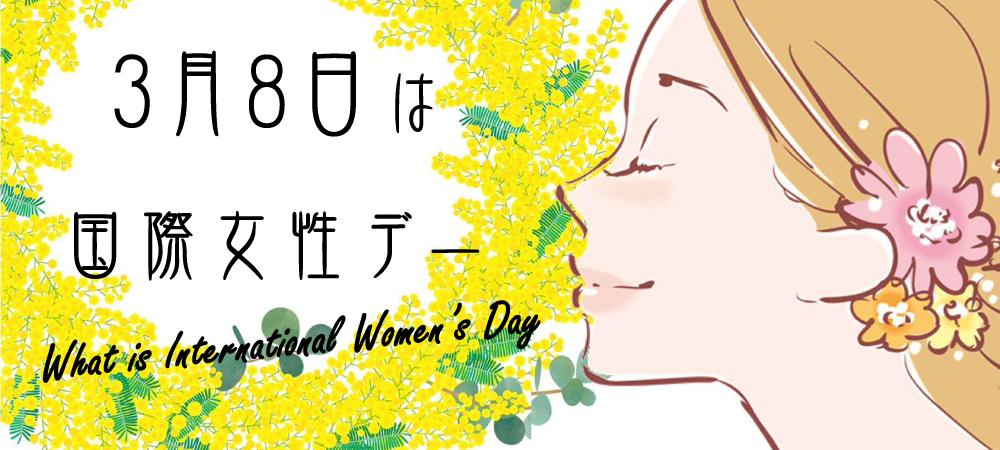 3月8日は、国際女性デーということをご存知ですか?|大阪のトヨタ車 ...